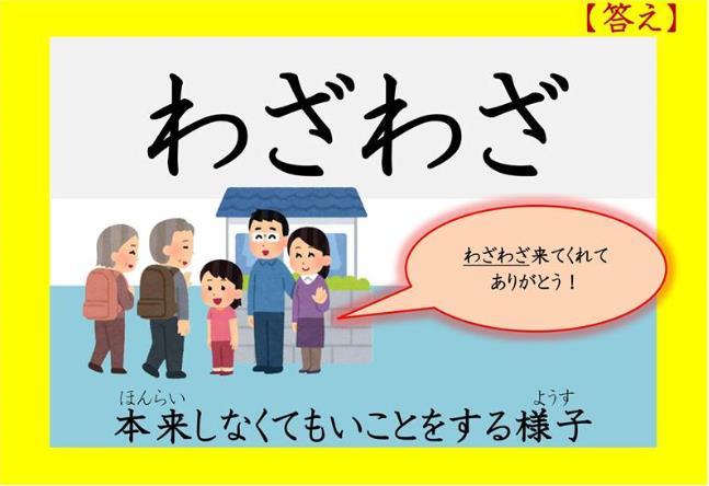 일본어공부_니치베이_부사 わざと・わざわざ (11).JPG