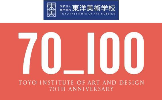 일본디자인학교_창립 70주년 동양미술학교 (6).JPG