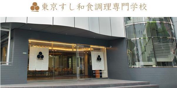 일식요리 일본에서 배우자_도쿄스시와쇼쿠 조리전문학교 (7).JPG