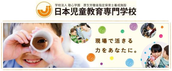 인성을 갖춘 보육사_일본아동교육전문학교  (9).JPG