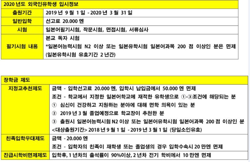 일본전자전문학교 유학생 환영회  (9).JPG