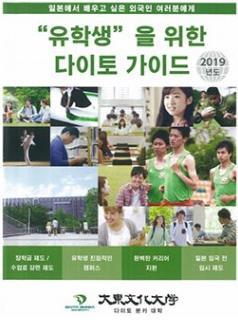일본대학 다이토분카대학.JPG