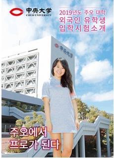 일본대학 주오대학.JPG