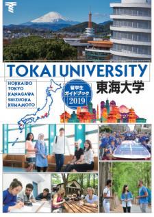 일본대학 토카이대학.JPG