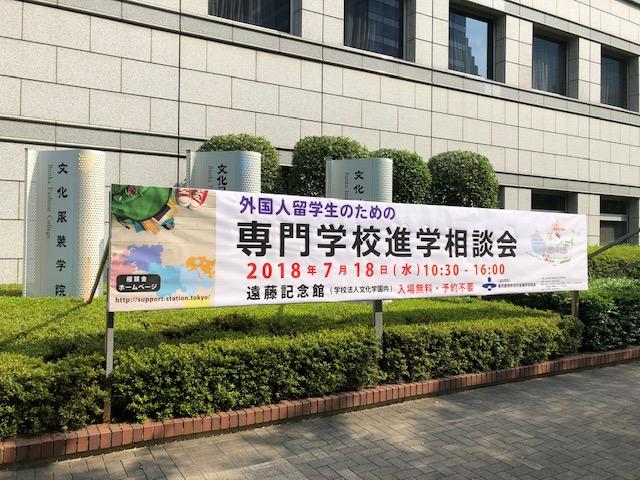 일본전문학교 진학상담회  (6).jpg