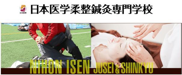 스포츠 트레이너, 미용침구사_일본의학 유정침구 전문학교  (8).JPG
