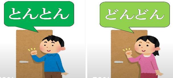 니치베이회화학원일본어연수소_일본어공부 とんとん・どんどん  (1).JPG