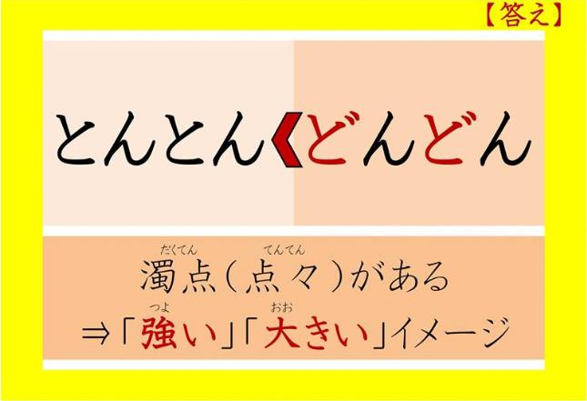 니치베이회화학원일본어연수소_일본어공부 とんとん・どんどん  (2).JPG