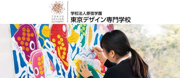 도쿄디자인전문학교_록밴드 포스터&티셔츠디자인채용 (5).JPG