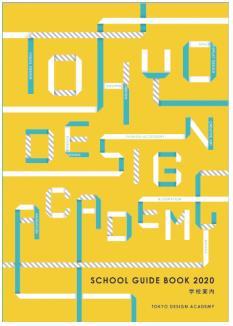 도쿄디자인전문학교_록밴드 포스터&티셔츠디자인채용 (11).JPG