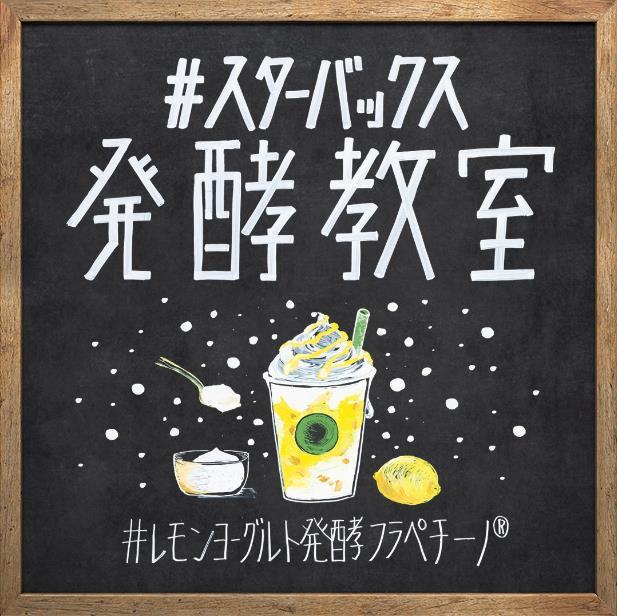스타벅스 레몬요구르트 발효 프라푸치노 (5).JPG