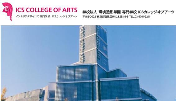 ICS컬리지오브아츠 전문학교_일본 인테리어 분야 직업 종류 (2).JPG