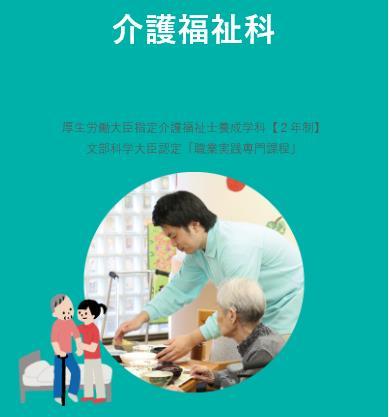 일본복지학교_개호복지사 취업 (3).JPG