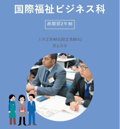일본복지학교_개호복지사 취업 (4).JPG