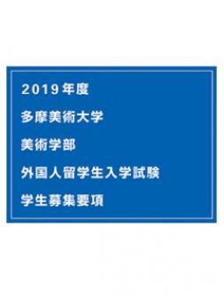 타마미술대학_환경디자인과 졸업생_일본건축학회상 수상 (10).JPG