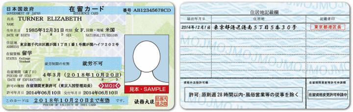 재류카드 在留カード.jpg