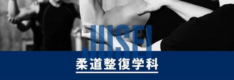 일본스포츠트레이너학교  (10).JPG