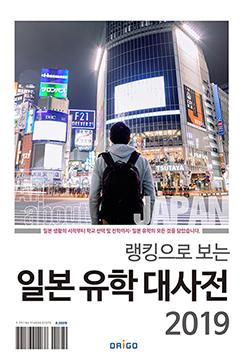 일본유학대사전 국민건강보험.jpg