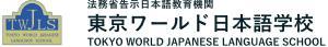 일본어학연수_동경월드일본어학교 (1).JPG