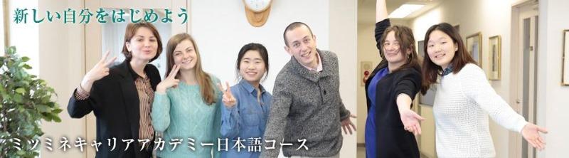 일본어학연수_MCA미쯔미네캐리어아카데미 (4).JPG