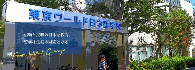 일본어학연수_동경월드일본어학교 (2).JPG