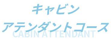 일본 승무원학교_호스피탈리티 투어리즘  (1).JPG