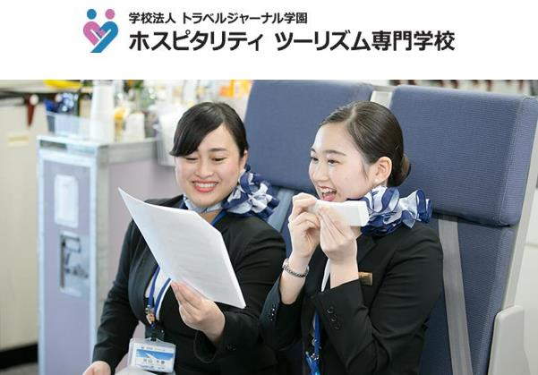 일본 승무원학교_호스피탈리티 투어리즘  (7).JPG