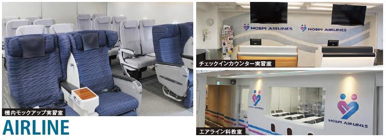 일본 승무원학교_호스피탈리티 투어리즘  (13).JPG