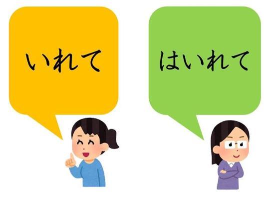 니치베이회화학원일본어연수소_비즈니스일본어 入れて(いれて、はいれて) (1).JPG