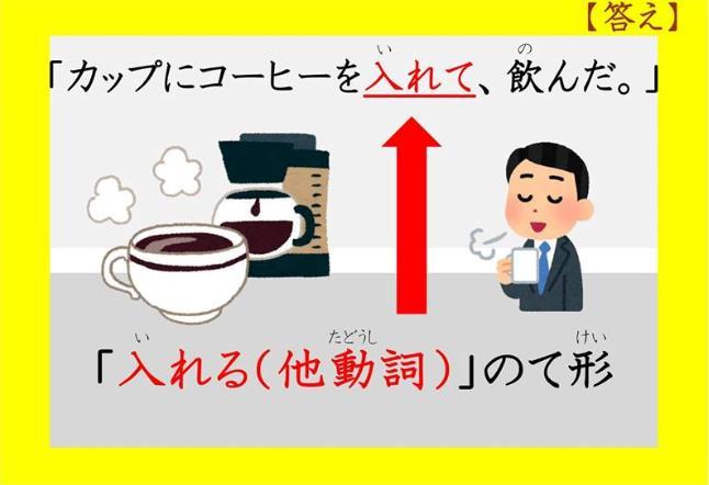 니치베이회화학원일본어연수소_비즈니스일본어 入れて(いれて、はいれて) (2).JPG