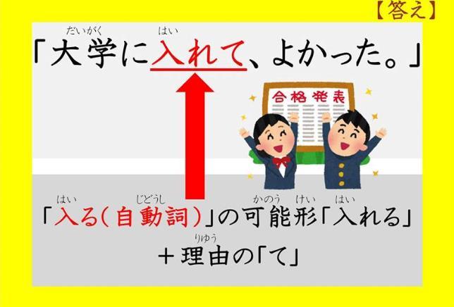 니치베이회화학원일본어연수소_비즈니스일본어 入れて(いれて、はいれて) (3).JPG