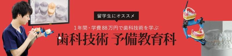 신도쿄치과기공사 학교 2020년 입학 (7).JPG