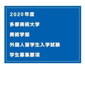 2020년 타마미술대학 팜플렛.JPG
