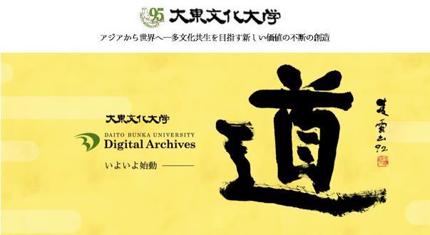 일본대학 다이토분카대학_아시아 문화교류 이벤트 (18).JPG