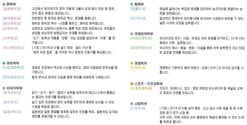 일본대학 다이토분카대학_아시아 문화교류 이벤트 (19).JPG