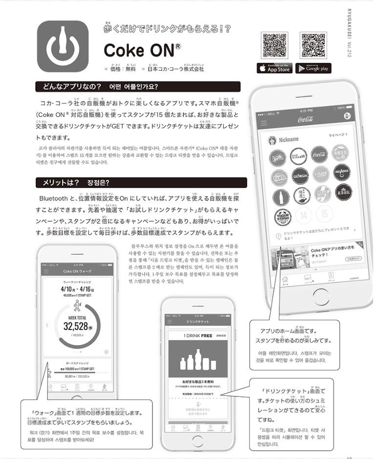일본유학-추천-앱4-코크온.jpg