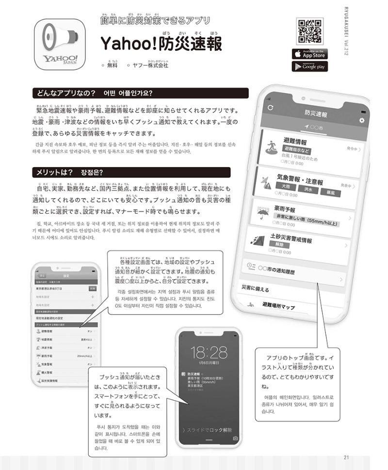 일본유학-추천-앱6-야후-방재속보.jpg