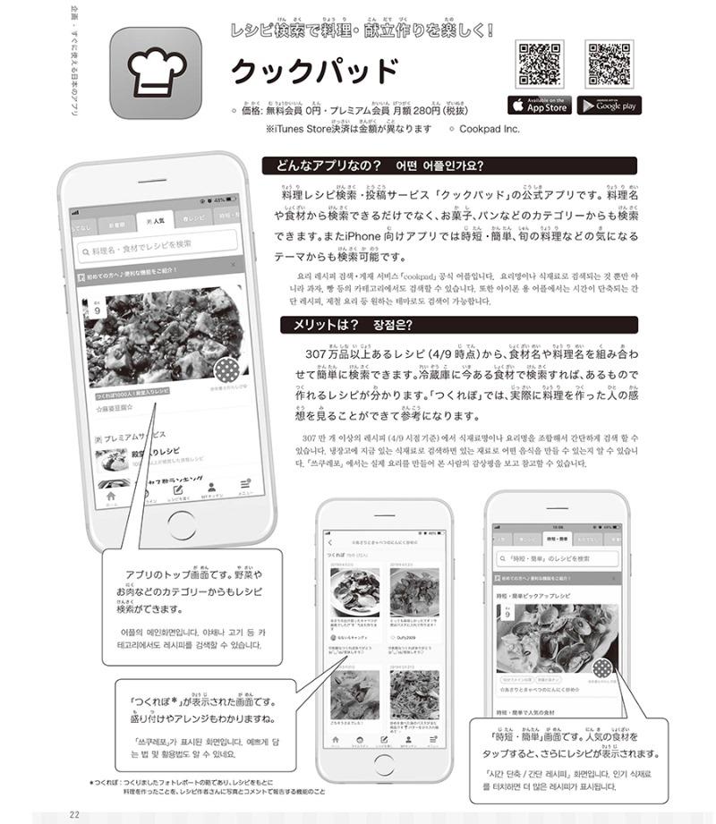 일본유학-추천-앱7-쿡쿠패드.jpg