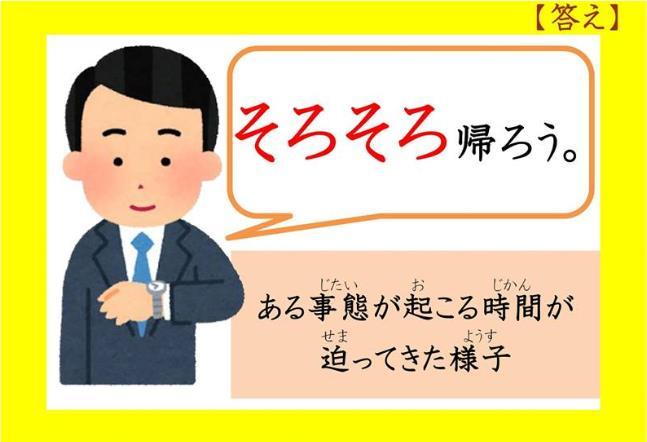 비즈니스 일본어 공부_そろそろ・ぞろぞろ (2).JPG