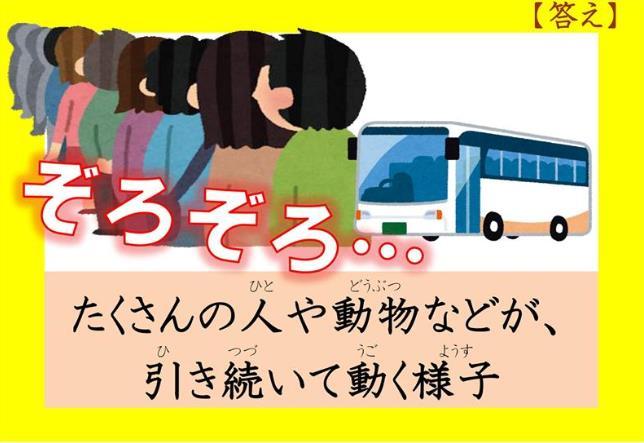 비즈니스 일본어 공부_そろそろ・ぞろぞろ (3).JPG