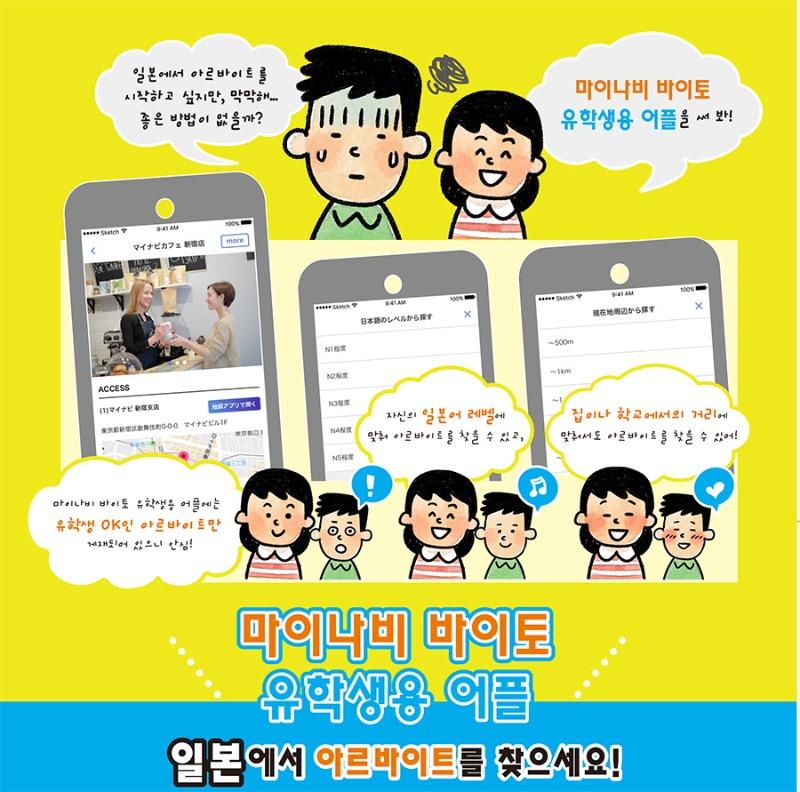 일본유학생 알바 앱_마이내비바이트.jpg