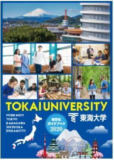 東海大学.JPG