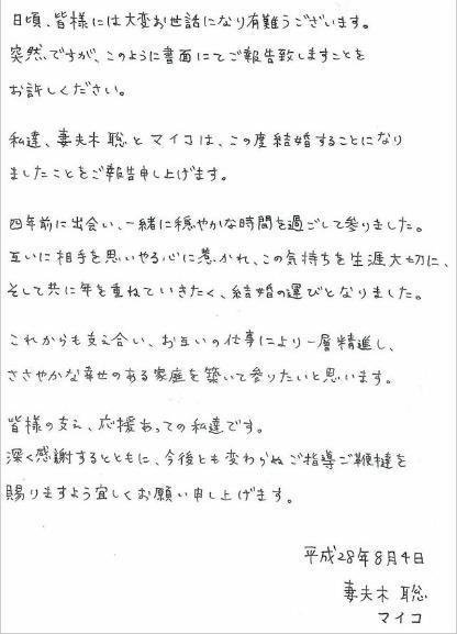 츠마부키 사토시 임신  (5).JPG