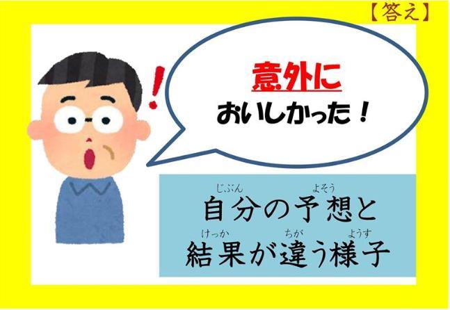 일본어공부_니치베이회화학원일본어연수소_以外に・意外に (2).JPG