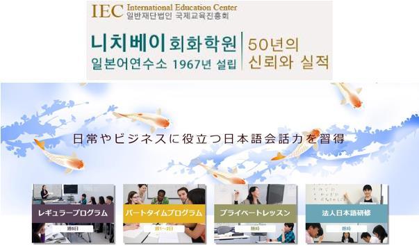 삼성일본연수학교_니치베이회화학원일본어연수소 (9).JPG
