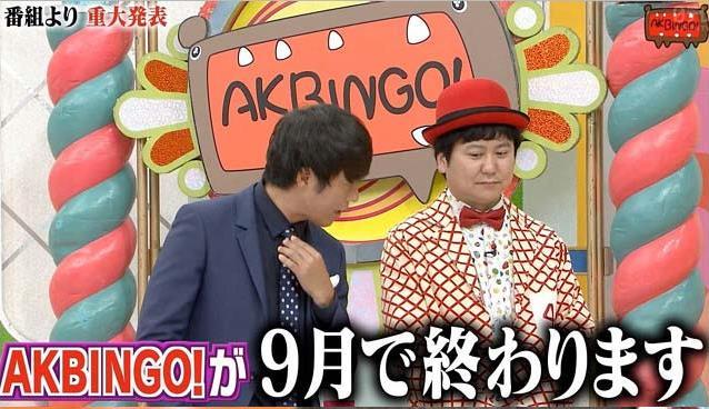 AKB방송_AKBINGO 종영 (4).JPG