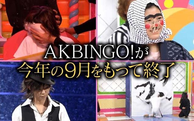 AKB방송_AKBINGO 종영 (6).JPG