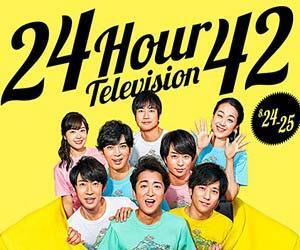 2019년 24시간테레비 시청률 (3).JPG