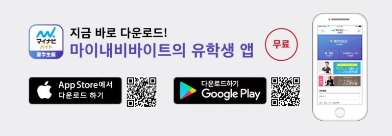 일본 고엔지 알바_마이배비바이트 유학생앱 (4).JPG