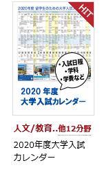 2020일본대학 입시캘린더.JPG